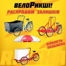 Распродажа остатков! ТМ ВЕГА объявляет распродажу остатков по велорикшам!