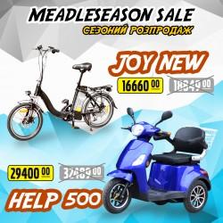 Внимание АКЦИЯ !!!! С 4 октября по 25 октября ТМ Вега запускает сезонную распродажу по двум моделям электровелосипедов !!!!
