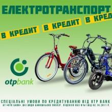 Электровелосипеды ТМ Вега теперь можно купить в кредит!