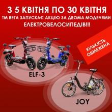 АКЦИЯ!!!! С 5 апреля по 30 апреля ТМ Вега запускает акцию по двум моделям электровелосипедов!!!!