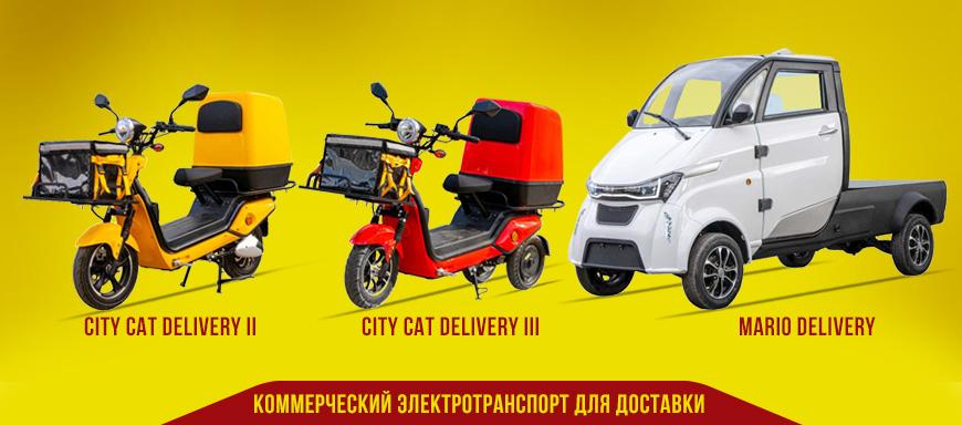 Коммерческий электротранспорт для доставки